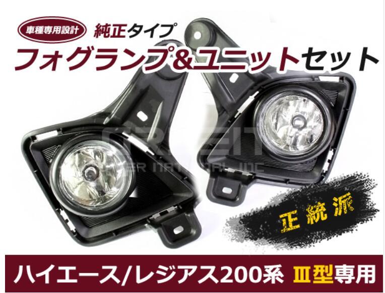 hot sell good parts toyota hiace car parts for hiace 2010-2013 electroplating Halogen bulbs fog lamp(China (Mainland))