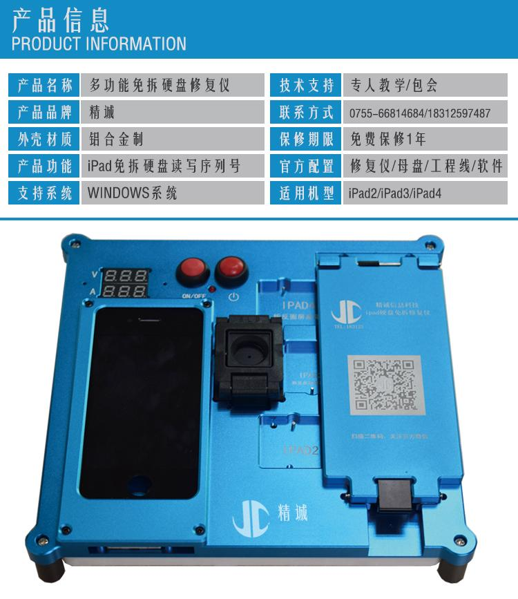 Avoid demolition hard disk repair instrument test machine for iphone and ipad 2, 3, 4(China (Mainland))