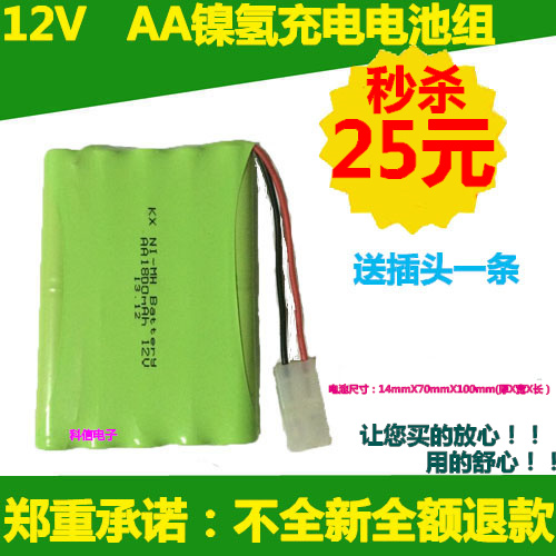 Brand new genuine 12V 5 nickel metal hydride battery rechargeable battery pack NI-MH 12V AA 1800MAH(China (Mainland))