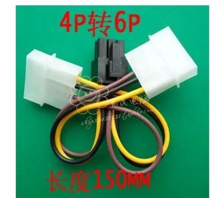 Original graphics power line power supply large 4P 6P turn one point P4 wire transfer P6(China (Mainland))