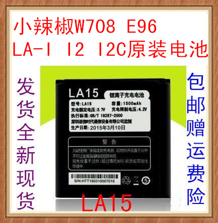 Battery For Language letter compass peppers mobile phone battery W708 LA-I I2 I2C LA15 E96 panel(China (Mainland))