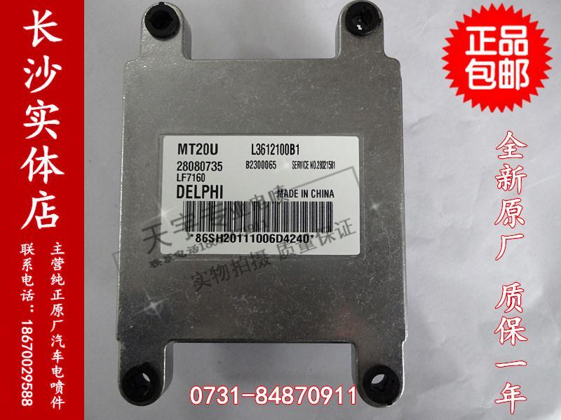 Lifan 520 engine computer Board MT20U 28080735 L3612100B1(China (Mainland))