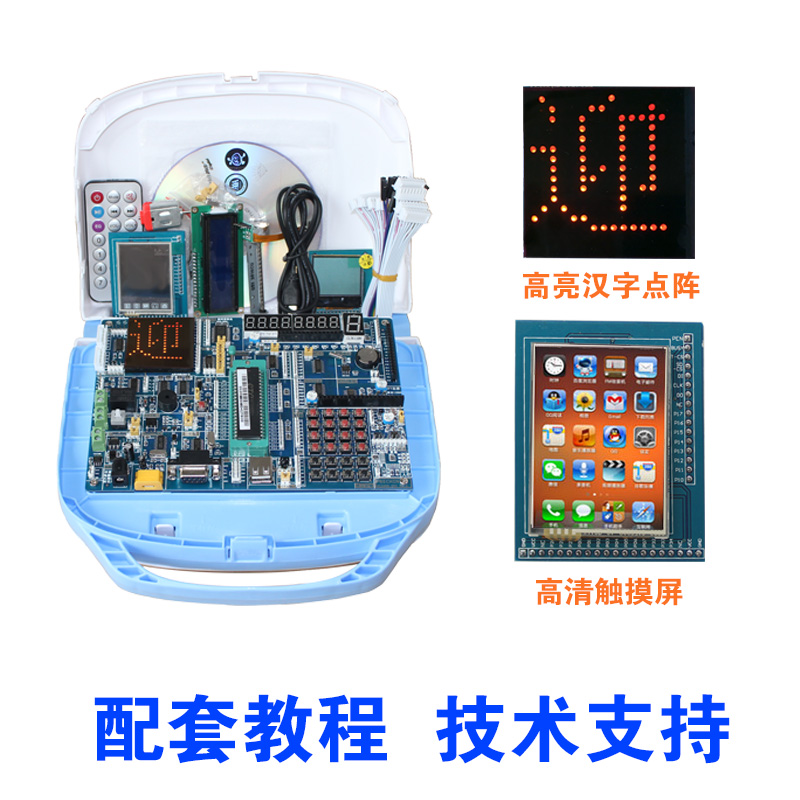 51 microcontroller development board stm32 avr arm mcu learning experimental kit  -  IC-atmega Franchise stores store