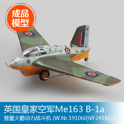 Trumpeter easymodel finished scale model 1/72 the Royal Air Force B-1a Me163 comet rocket powered fighter 36343(China (Mainland))