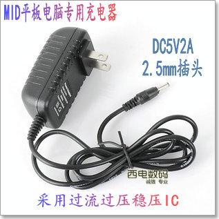 Tsinghua tongfang e300 e500 n702 n907 g5 q9 t700 tablet charger 5v2a2 . 5