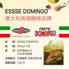 ESSSE Domingo espresso roasting coffee beans imported from Italy 1KG 80 Arabica 20 robusta