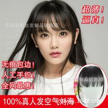 Разреженный воздух накладные взрыва стелс парик женщины волосы парики объем полупрозрачные взрыва парик 100% человеческих волос
