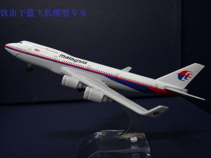 16cm 1:400 Malaysia Air Airlines Plane Model Boeing B747 Alloy Airplane Model Kids Toy Gift Collections Free Shipping(China (Mainland))