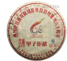 2012 ChenSheng Beeng Cake JiaZiJuXian Sheng 600g+ Cooked / Shou Cha=1200g YunNan MengHai Organic Pu'er Weight Loss Slim Beauty