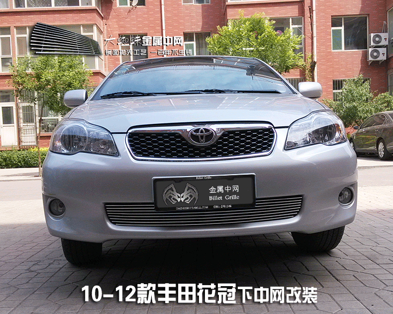 Free shipping 2010-2012 toyota corolla High quality stainless steel Front Grille Around Trim Racing Grills Trim car styling<br><br>Aliexpress