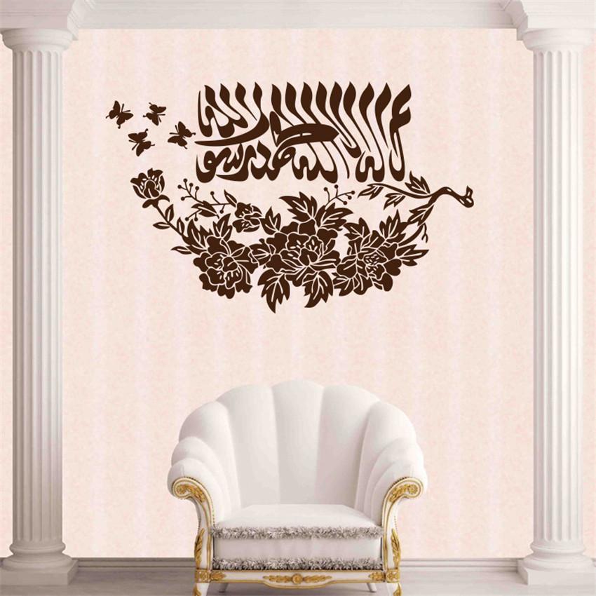 Islamique coran promotion achetez des islamique coran for Decoration maison islam