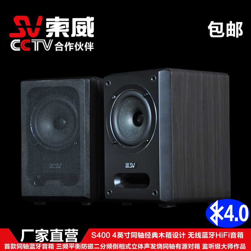 SV Audio Lab S400 4'' computer bluetooth speaker active multimedia speaker coaxial 2.0 wool hifi audio(China (Mainland))