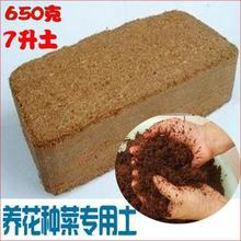Organic sterile pure coconut coconut coir brick] coconut brick growing flowers or vegetables planting 650 peat nutrient soil(China (Mainland))