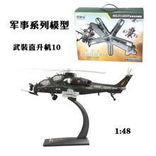 Kaidi Wei 1:48 military model WZ-10 military helicopter straight 10 10 simulation model aircraft alloys Decoration