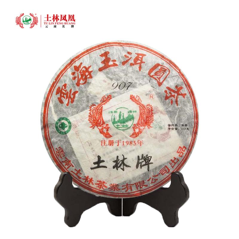 Freeshipping tuling round tea 357g tea cooked 907 ripe cake Puerh tea health tea