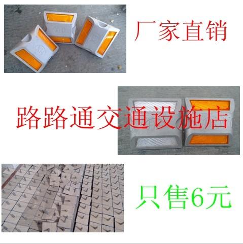 Factory direct reflective single-side aluminium road Stud road Stud glow nails raised signs highway transport facilities(China (Mainland))