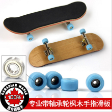 2016 Professional Maple Wood Finger Skateboard Alloy Stent Bearing Wheel Fingerboard Adult Novelty Toy Cheapest! Only 5 USD!(China (Mainland))