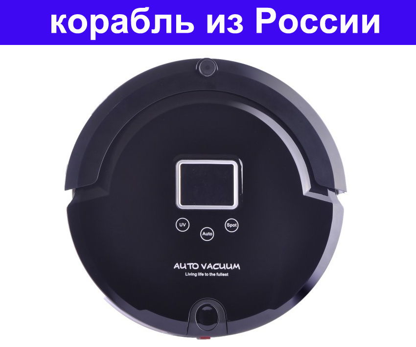 ( Russia Moscow) The Cheapest and Best Robot Vacuum Cleaner For Home With Schedule,Remote Control,UV,Schedule,Virtual wall,LCD(China (Mainland))