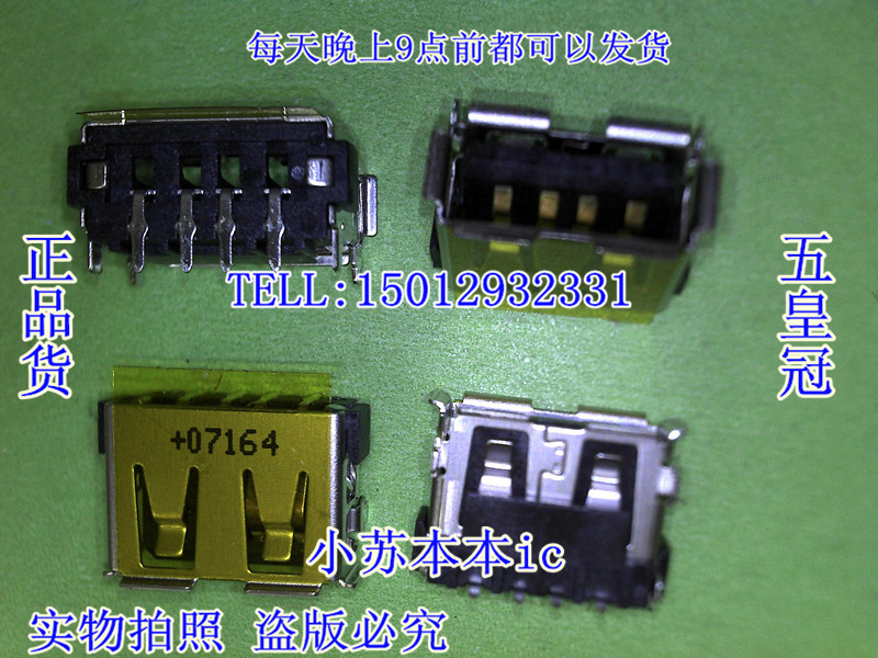 (5pcs) Notebook USB interfaces commonly short length of copper up E models 1CM(China (Mainland))