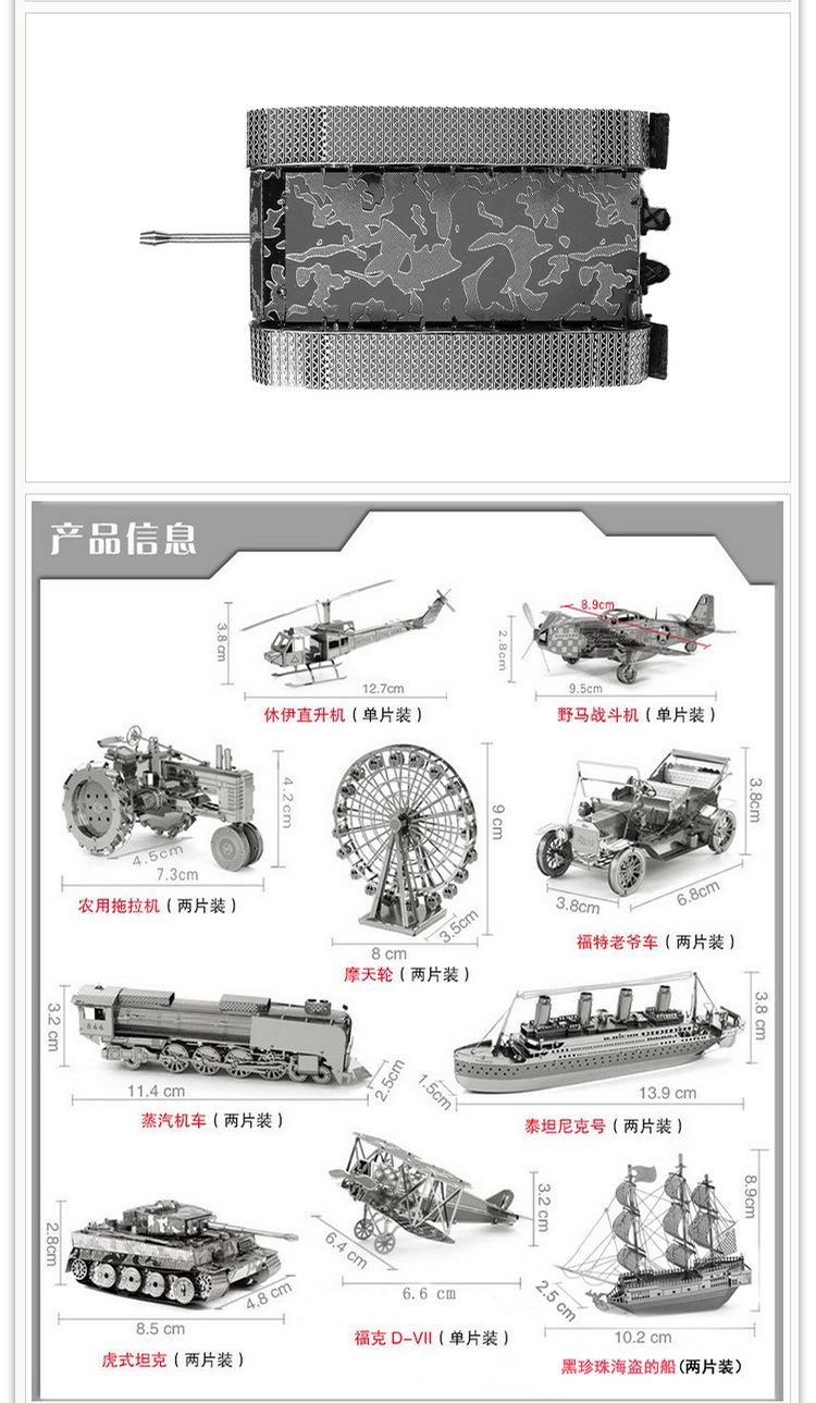 Free Shipping Metal Works DIY 3D Laser Metal Models Assemble Miniature Metal 3D Model Metallic Nano MBT tank model Puzzle
