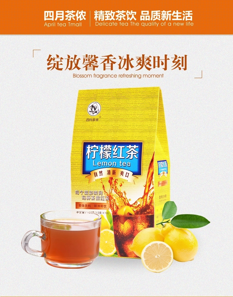 Tea lemon black tea concentrated tea powder package instant tea 120g box(China (Mainland))