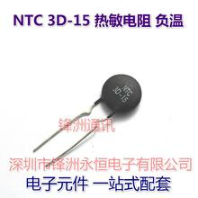 10pcs / lot 3D-15 15mm diameter thermistor resistance 3R 100% good