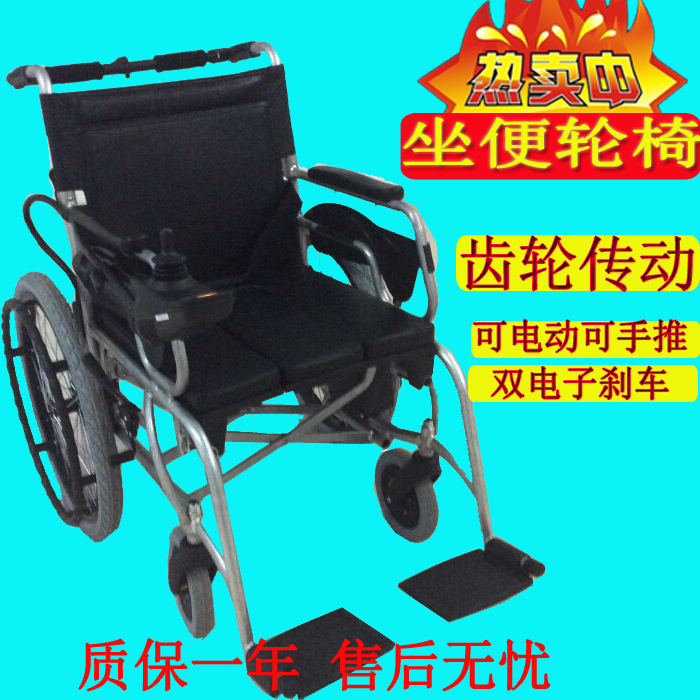 Shanghai inter-state electric wheelchair Commode toilet car ride the wagon home for the elderly disabled scooter folding mutual(China (Mainland))