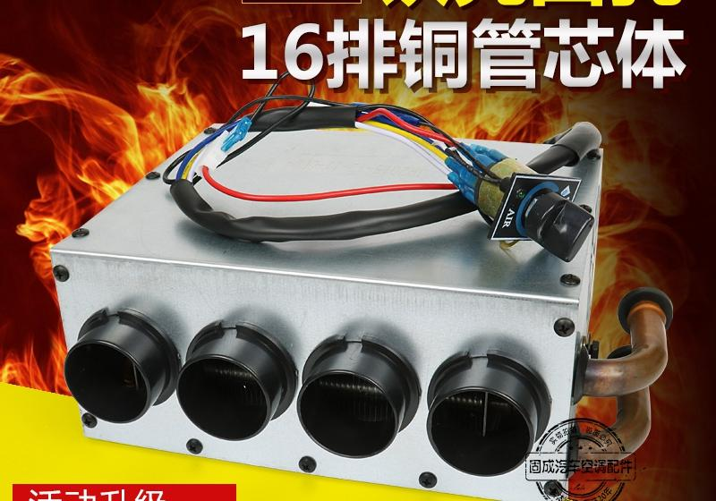 12V car heater car air conditioning heating plumbing brass heating bread truck converted 24V(China (Mainland))