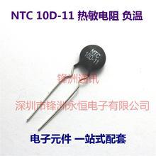 10pcs lot 10D11 10D 11 thermistor negative temperature resistance 100 good