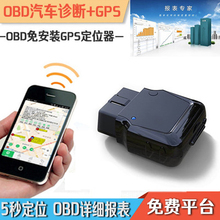 Newest OBD 2 Car Tracker GPS locator+OBD diagnosis instrument vehicle anti-theft device (Remote diagnosis free installation)(China (Mainland))