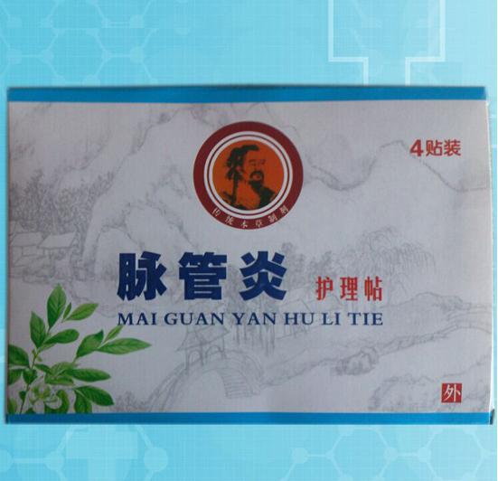 8pcs/Packs Varicose Veins Cure Patch Vasculitis Natural Solution Chinese Herbal treatment Mai Guan Yan(China (Mainland))