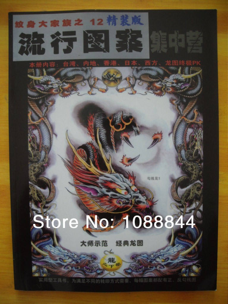 wholesale japanese tattoo flash book dragon design collection tattoo book sketchbook a4. Black Bedroom Furniture Sets. Home Design Ideas