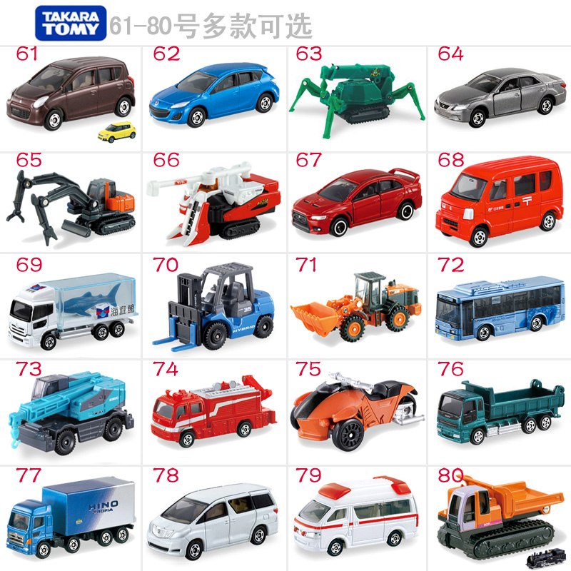 Dume tomy card toy car alloy car models MITSUBISHI bus engineering car 61 - 80(China (Mainland))