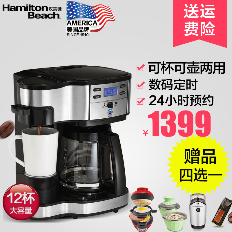 HAMILTON BEACH 49980-CN coffee maker American consumer and commercial intelligent automatic coffee makers(China (Mainland))
