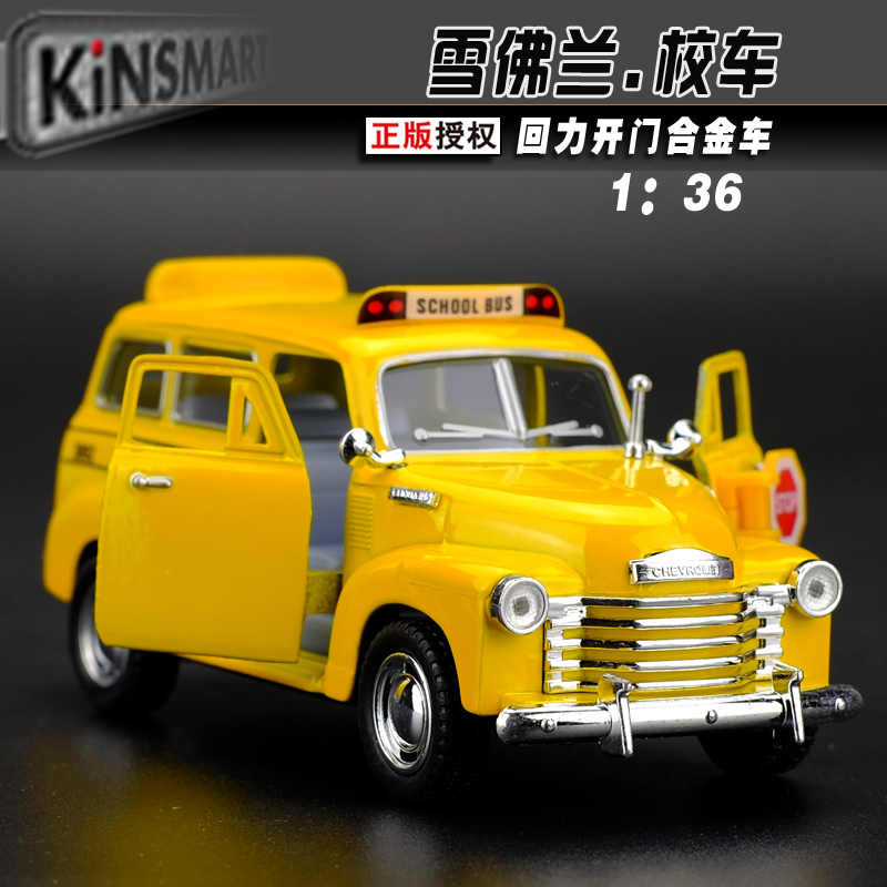 Alloy Diecast Models Car Toys Classic Suburban School Bus Brinquedos Miniature Pull Back Cars Doors Openable(China (Mainland))