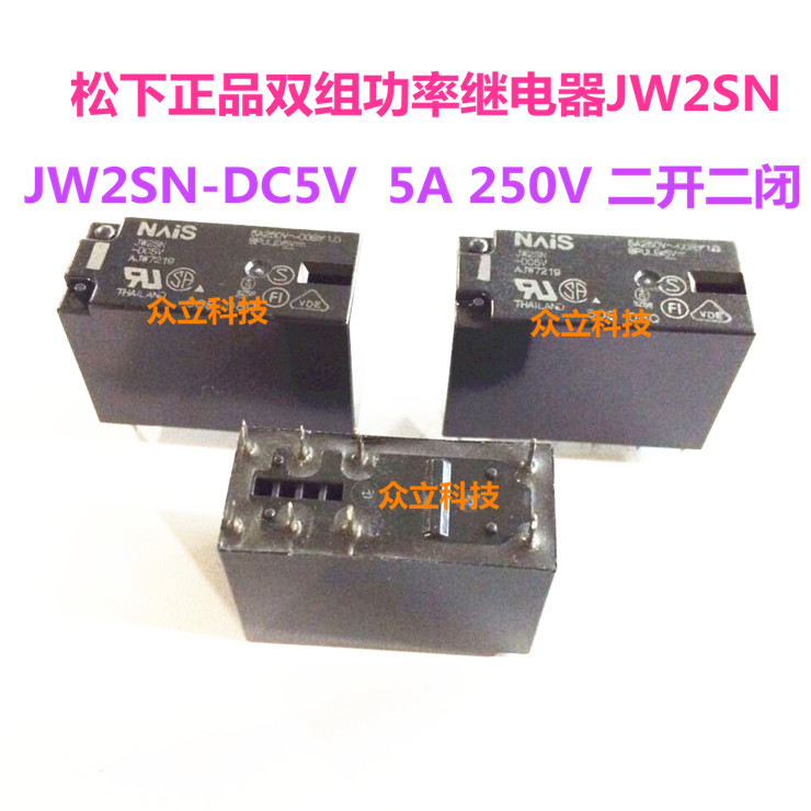 Original brand new JW2SN-DC5V. relay 5A 250V corresponds to two open and two closed 8 foot G2R-2 5V(China (Mainland))