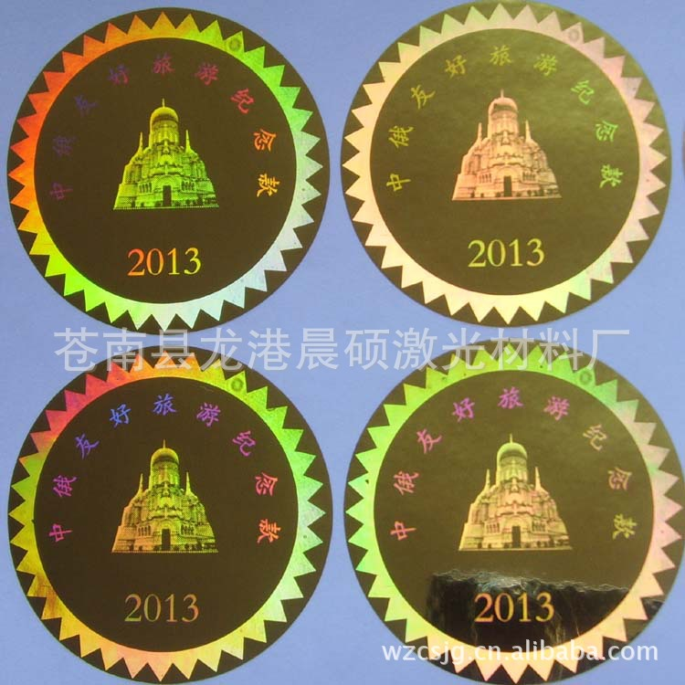 Laser anti-counterfeit trademark laser holographic label custom code printing self-adhesive fragile one-time direct selling stic(China (Mainland))