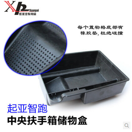 2012 2013 2014 For Kia Sportage R central storage box broadhurst armrest remoulded car glove storage box for sportager(China (Mainland))