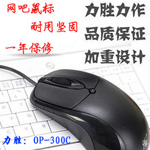 Mouse op-300c internet mouse wired usb laptop mouse computer game mouse(China (Mainland))
