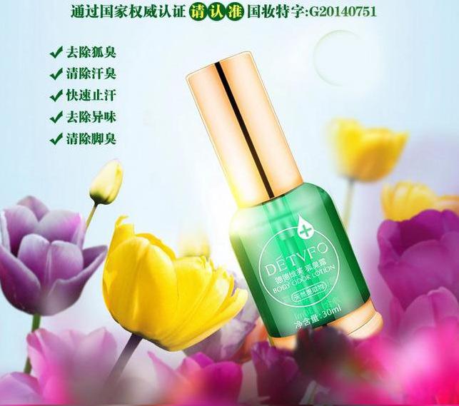 FREE SHIPPIING ! Original Detvfo Body Odor Lotion Spray Armpit Sweat Deodorant Remove Smell Fragrances For Women And Men(China (Mainland))
