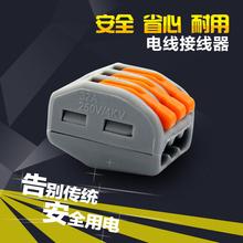Pct213 3 отверстия разъем электрическая электроустановочные изделия отремонтирован строительные подключения клеммный блок