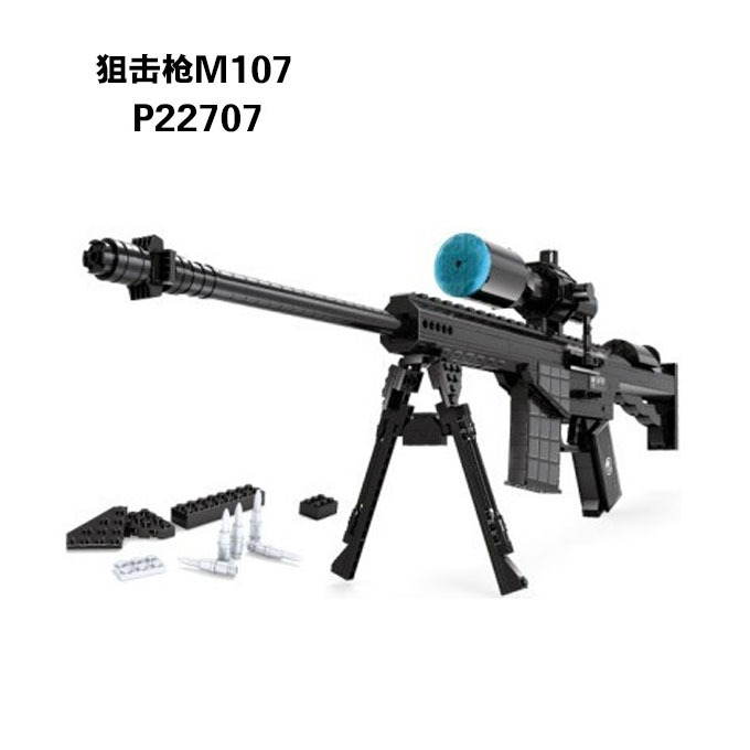 M107 Sniper Assault Rifle GUN Weapon Arms Model 3D 52Model Brick Gun Building Block Set Toy Gift Children