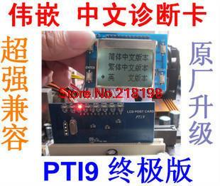 [ Electronics] English Traditional and Simplified Chinese diagnostic card motherboard test card PTi9 graphics card computer test(China (Mainland))