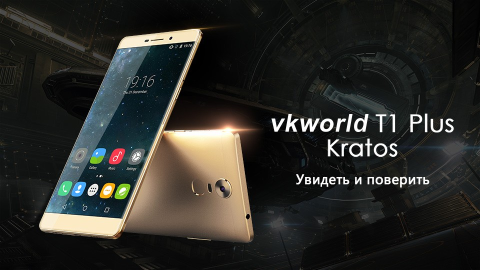 2016 newest  vkworld product T1 Plus 6 inch android 6.0 wholesale mobile phone VR function fast charging  fingerprint  8+13MP