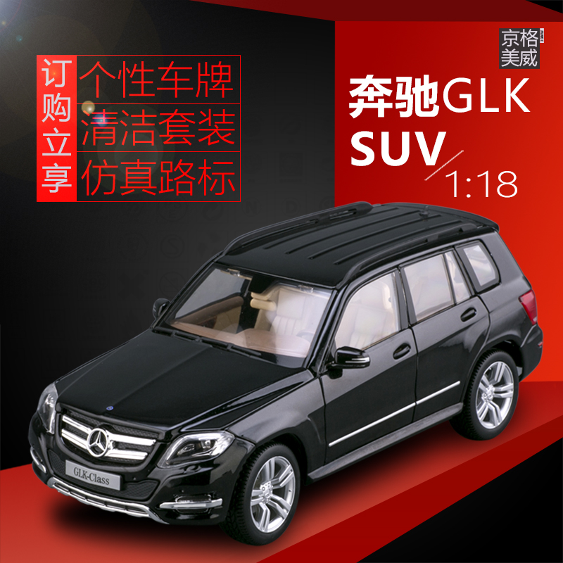 Фотография For Maisto models 1:18 GLK300 alloy factory simulation of off-road vehicle SUV car model Free shipping
