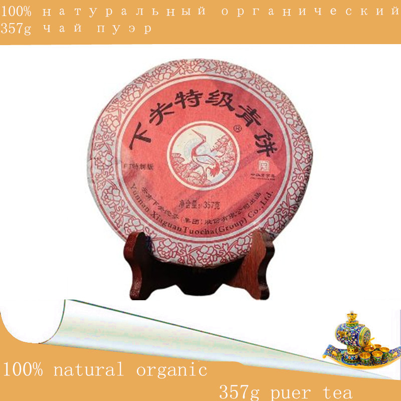 China Yunnan Shimonoseki top grade raw puer tea Pu er with 100 natural puerh Clear fire