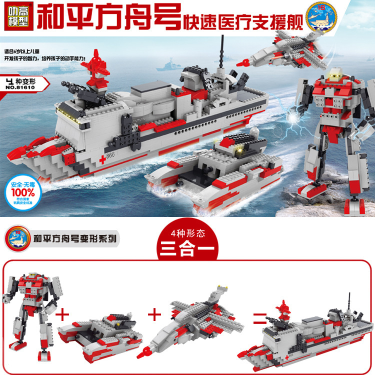 Lat four kinds of high deformation DIY assembled fight inserted toys children's educational sailing ship Peace Ark Model(China (Mainland))