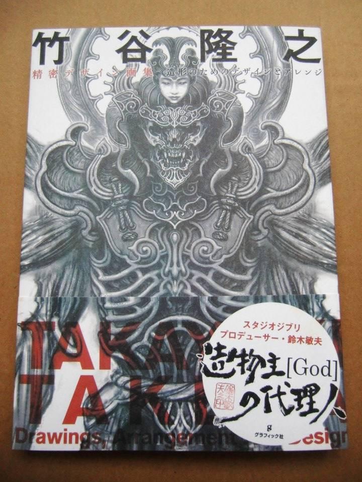 livraison gratuite tatouage livre japon character design livre cr ne d mon samurai warrior. Black Bedroom Furniture Sets. Home Design Ideas