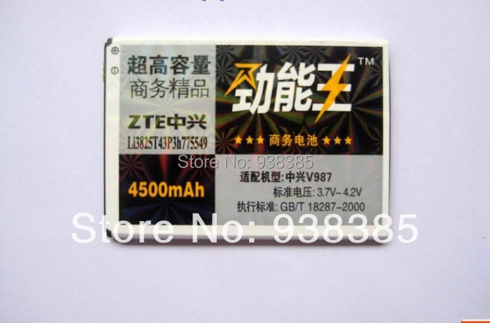 4500Amh Christmas Gifts Business Mobile Battery Plate 3.7V Li-ion Battery ZTE V987 V967S/N980 n919 Radiance Li3825T43P3h775549