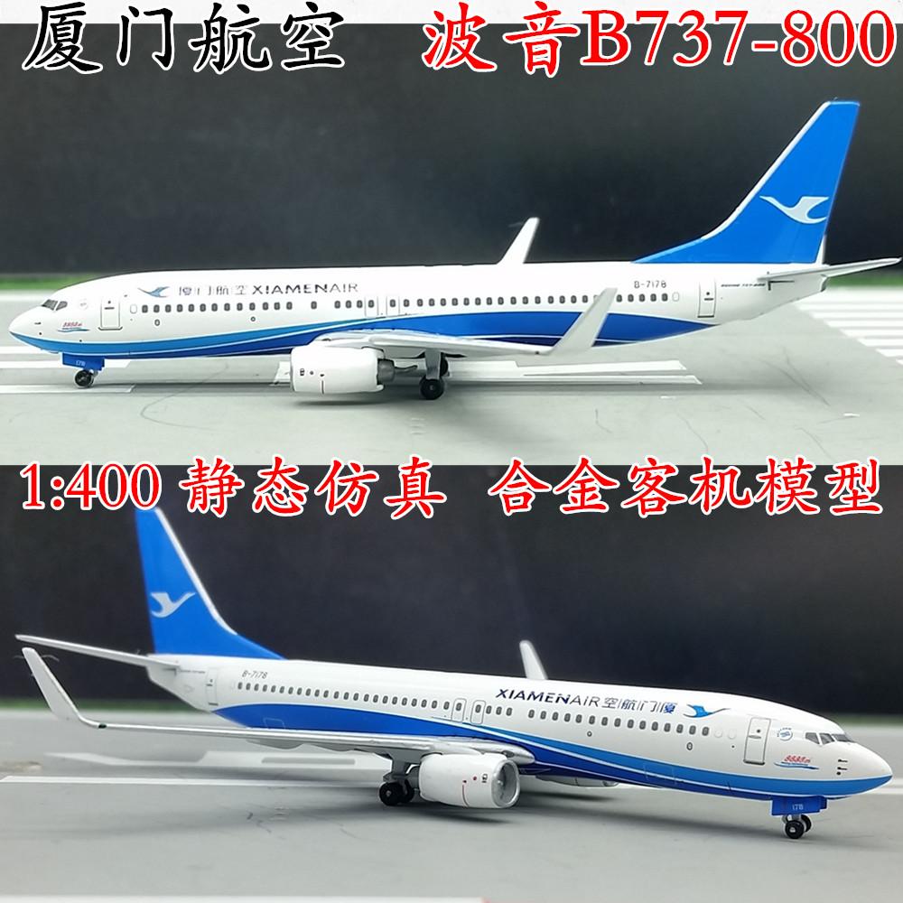1:400 Xiamen Airlines Boeing B-7178 737-800W aircraft model aircraft